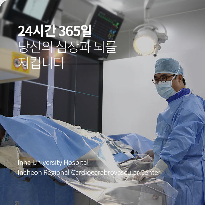 24시간 365일 당신이 심장과 뇌를 지킵니다. Inha niversity Hospital Incheon Regional Cardiocerebrovascular Center